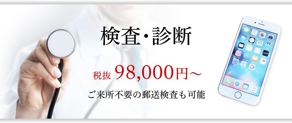 【ドクター・セキュリティ】スマホやパソコンの検査・診断